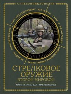 Стрелковое оружие Второй Мировой Энциклопедия Попенкер