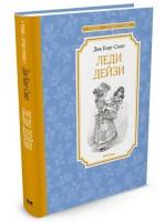 Леди Дейзи Книга Кинг-Смит Дик 0+