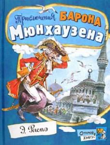 Приключения барона Мюнхаузена Книга Распэ Рудольф Эрих 6+