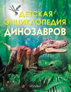 Детская энциклопедия Динозавров Энциклопедия Тэплин Сэм 0+