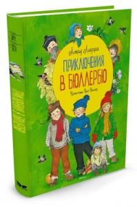 Приключения в бюллербю Книга Линдгрен Астрид 0+