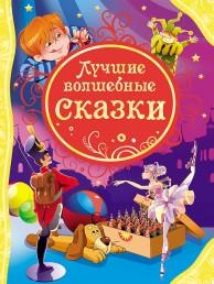Лучшие волшебные сказки Сказки Все лучшие сказки Книга Сызранова В 0+