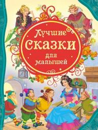 Лучшие сказки для малышей Книга Мельниченко М 0+