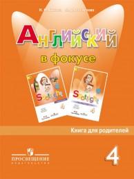 Английский язык Spotlight Английский в фокусе Книга для родителей 4 класс Учебное пособие Быкова НИ 16+