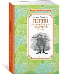 Пеппи Длинныйчулок собирается в путь Книга Линдгрен Астрид 0+