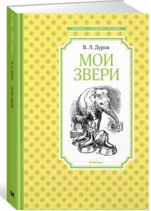 Мои звери Книга Дуров Владимир 0+