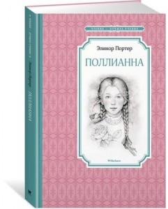 Поллианна Книга Портер Элинор Ходжман 0+