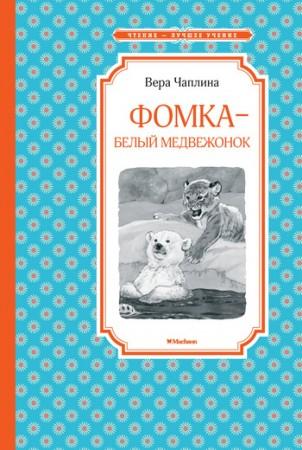 Фомка белый медвежонок Книга Чаплина Вера 0+