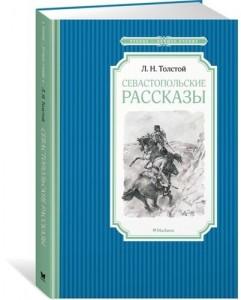 Севастопольские рассказы Книга Толстой Лев 6+