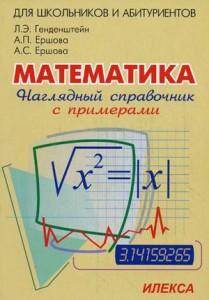 Математика Наглядный справочник с примерами для абитуриентов школьников учителей Справочник Генденштейн ЛЭ 12+