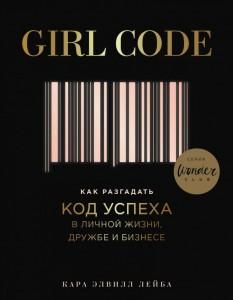 Girl Code Как разгадать год успеха в личной жизни дружбе и бизнесе Книга Лейба Кара 16+