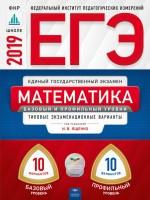 ЕГЭ 2019 Математика Типовые экзаменационные варианты 20 вариантов Базовый и профильный уровни Пособие Ященко ИВ