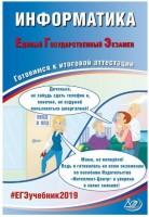ЕГЭ 2019 Информатика Готовимся к итоговой аттестации Учебное пособие Лещинер ВР