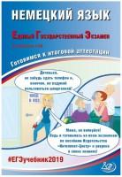 ЕГЭ 2019 Немецкий язык Готовимся к итоговой аттестации Учебное пособие + CD