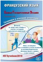 ЕГЭ 2019 Французский язык Готовимся к итоговой аттестации Учебное пособие + CD