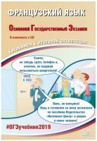 ОГЭ 2019 Французский язык Готовимся к итоговой аттестации Учебное пособие + CD