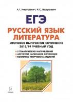 ЕГЭ 2019 Русский язык Литература Итоговое выпускное сочинение 11 класс Пособие Нарушевич АГ