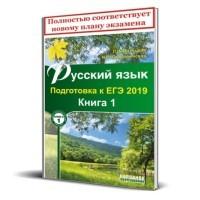 ЕГЭ 2019 Русский язык Подготовка к ЕГЭ Книга 1 Учебное пособие Мальцева ЛИ