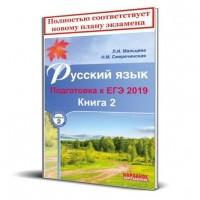 ЕГЭ 2019 Русский язык Подготовка к ЕГЭ Книга 2 Учебное пособие Мальцева ЛИ