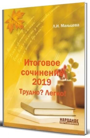 Итоговое сочинение 2019 Трудно Легко Пособие Мальцева ЛИ
