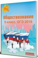 Обществознание Подготовка к ОГЭ 2019 9 класс Учебное пособие Александров АИ