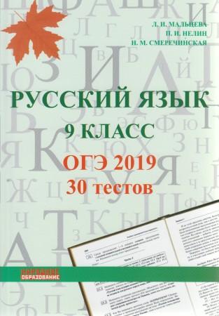 ОГЭ 2019 Русский язык 30 тестов 9 класс Учебное пособие Мальцева ЛИ