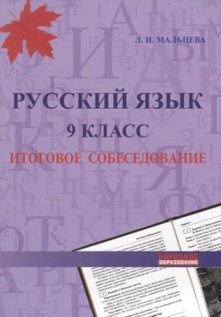 Русский язык Итоговое собеседование 9 класс Учебное пособие Мальцева ЛИ