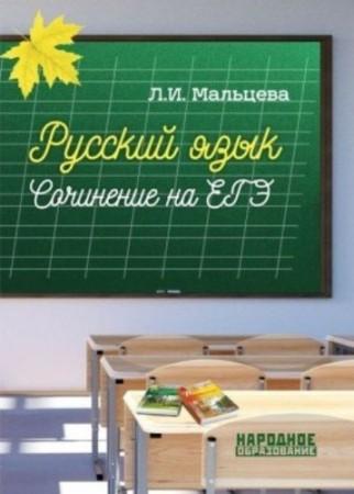 Русский язык Сочинение на ЕГЭ Народное образование Пособие Мальцева ЛИ
