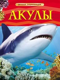 Акулы Детская энциклопедия Энциклопедия Шейх-Миллер Джонатан 6+