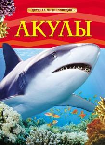 Акулы Детская Энциклопедия Шейх-Миллер Джонатан 6+
