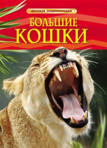 Большие кошки Энциклопедия Шейх-Миллер Джонатан 6+