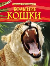 Большие кошки Детская энциклопедия Энциклопедия Шейх-Миллер Джонатан 6+