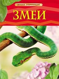 Змеи Детская энциклопедия Энциклопедия Шейх-Миллер Джонатан 6+