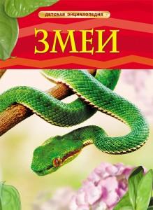 Змеи Детская Энциклопедия Шейх-Миллер Джонатан 6+