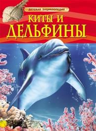 Киты и дельфины Энциклопедия Дэвидсон Сюзанна 6+