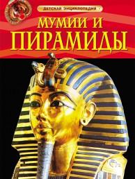 Мумии и пирамиды Энциклопедия Тэплин Сэм 6+
