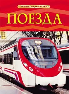 Поезда Детская Энциклопедия Тернбулл Стефания 6+