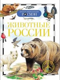 Животные России Детская энциклопедия РОСМЭН Энциклопедия Травина Ирина 6+