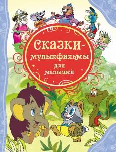Сказки Мультфильмы для малышей Все лучшие сказки Книга Лунева ЕО 0+