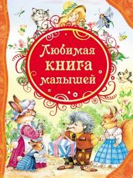 Любимая книга малышей Книга Лунева ОВ 0+