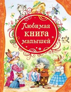 Любимая книга малышей Все лучшие сказки Книга Лунева ЕО 0+