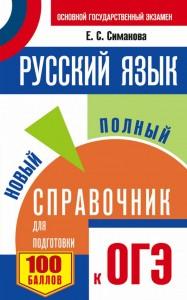 ОГЭ Русский язык Новый полный справочник для подготовки Пособие Симакова ЕС