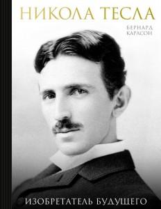 Никола Тесла Изобретатель будущего Книга Карлсон Бернард 12+