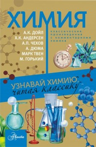 Химия Узнавай химию читая классику Книга Стрельникова Елена 0+