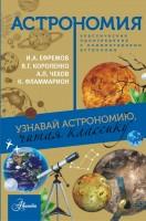 Астрономия Узнавай астрономию читая классику С комментариями ученых Книга Абрамова Оксана 0+
