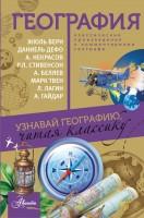 География Узнавай географию читая классику С комментариями географа Книга Карпейкина Елена 0+