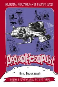 Драконоборцы 100 научных сказок Книга Горькавый Ник 6+