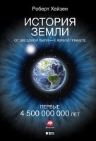 История земли от звездной пыли к живой планете первые 4500000000 лет Книга Хейзен Роберт