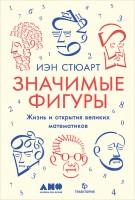 Значимые фигуры Жизнь и открытия великих математиков Книга Стюарт Иэн 0+