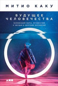 Будущее человечества Колонизация Марса путешествия к звездам и обретение бессмертия Книга Каку Митио 12+